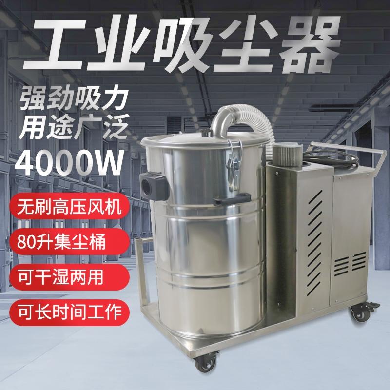 B280/B380/B480工业吸尘器